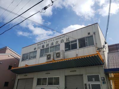 中川電機株式会社