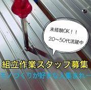 機械の組立作業STAFF募集!!