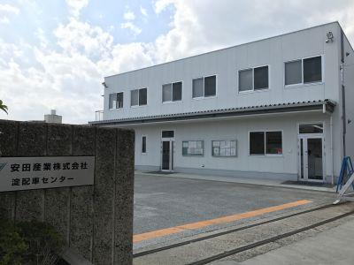 安田産業株式会社